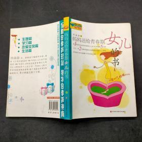 妈妈送给青春期女儿的书二