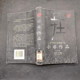 小非作品:中国新武侠典藏书系 ,
