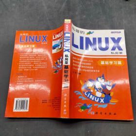 鸟哥的LINUX私房菜:基础学习篇