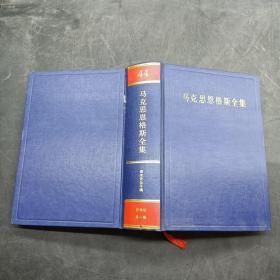 马克思恩格斯全集第44卷