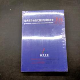 经典剧目的当代演出与戏剧教育?: 第八届亚洲戏剧教育研究国际论坛文集