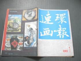 连环画报 1988年第1期