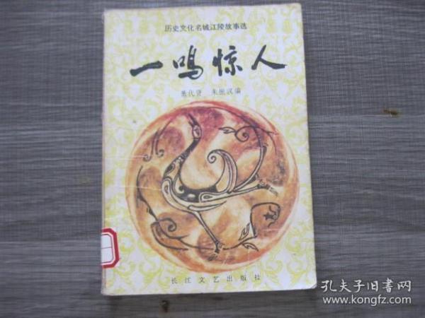 一呜惊人(历史文化名城江陵故事选)