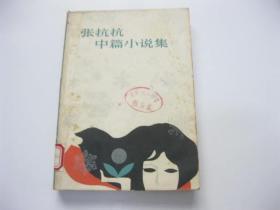张抗抗中篇小说集