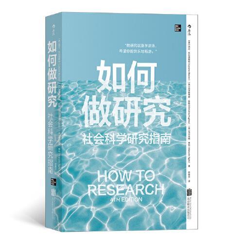 如何做研究:社会科学研究指南
