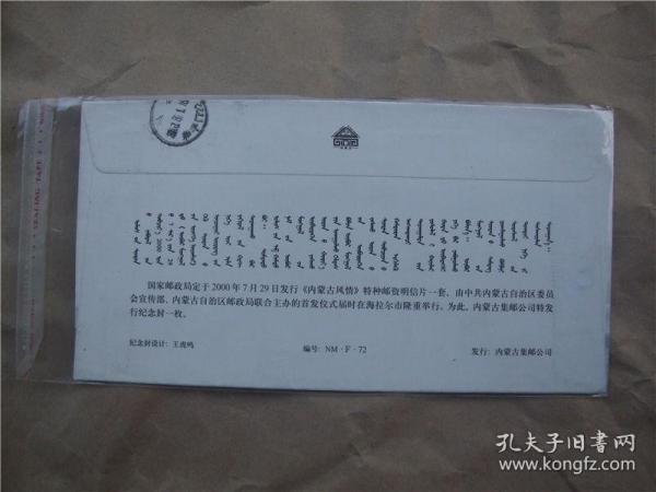 《内蒙古风情》特种邮资明信片发行纪念实寄封【双文字邮政日戳】