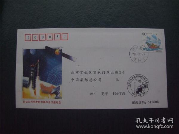 PFTN·HT—19 长征三号甲发射中星20号卫星纪念封 M