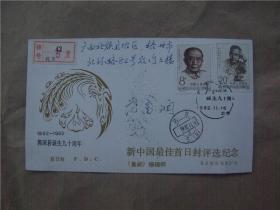 J87 郭沫若诞生九十周年纪念邮票 首日实寄封【新中国最佳首日封评选纪念】