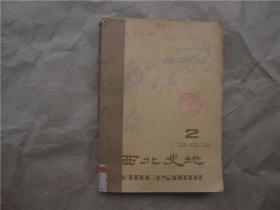 《西北史地》1983年 第2—4期(季刊) 合订本