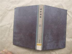 《科学通报》1978年 第7—12期 合订本【深切悼念郭沫若同志........】