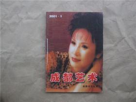 《成都艺术》2001年 第1期