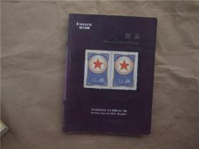 华宇2012秋季拍卖会 邮品