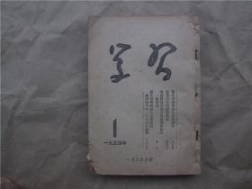《学习》1954年 第1—12期 合订本【含关于我国过渡时期的经济法规问题讨论专辑】