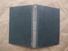 《国外医学参考资料》1977年 第1—6期全年(双月刊)合订本