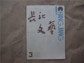 《长江文艺》1985年 第3期