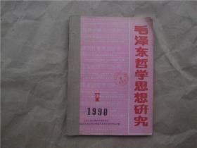 《毛泽东哲学思想研究》1990年 第1—3期 合订本