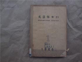 《文汇报索引》1960年 第1、2、4—12期 合订本