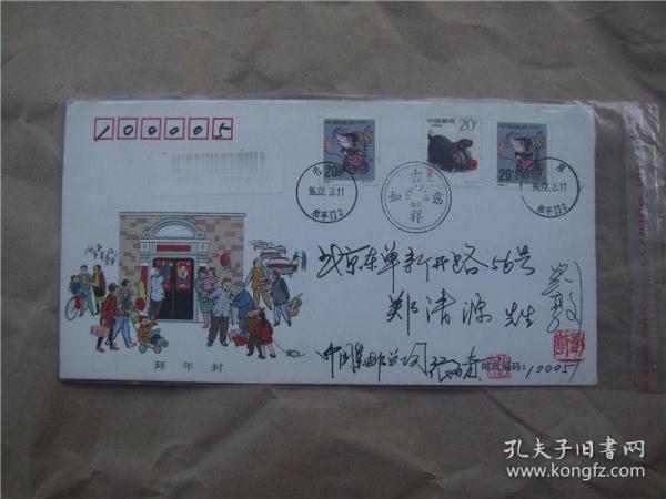PFBN—4 1996年 拜年封【设计者刘敦 张石奇 签名实寄】