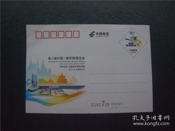 JP 208  中俄博览会