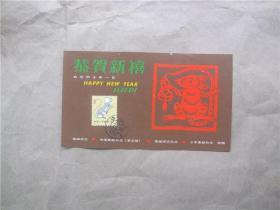 1984年《集邮》杂志夹送生肖贺年片 贴T90 甲子年 生肖鼠邮票