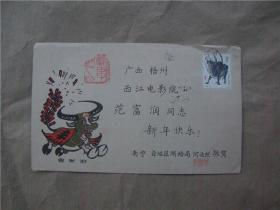 T102 牛年邮票 贺年封
