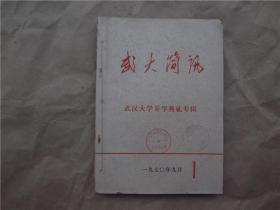 创刊号:《武大简讯》1970年 第1期(武大开学典礼专辑、庆祝毛主席视察武汉大学十二年专辑、活学活用毛主席哲学思想专辑) 共3期  合售
