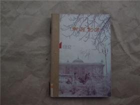 《新疆艺术》1982年 第1—6期全年(双月刊)合订本
