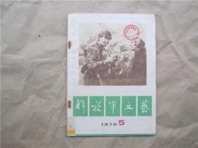 《解放军文艺》1979年 第5期