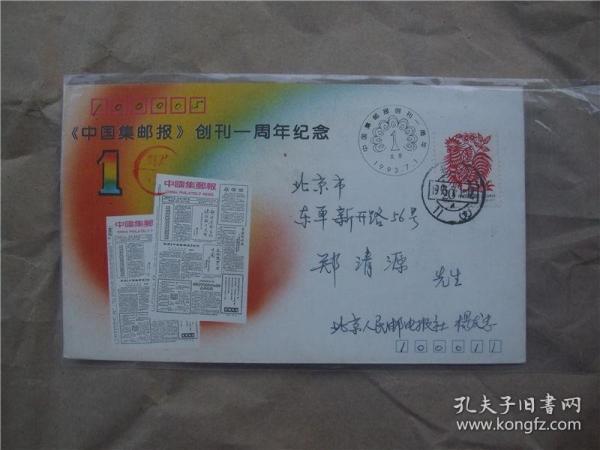 《中国集邮报》创刊一周年纪念 实寄封