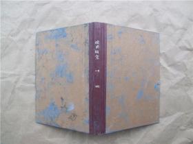 《眼科研究》1985年 第1—4期全年(季刊) 合订本