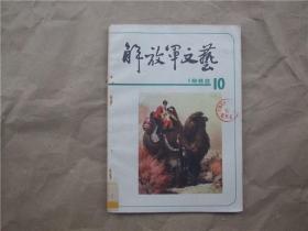 《解放军文艺》1982年 第10期