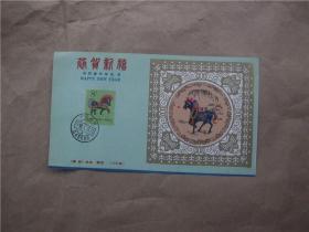 1990年集邮杂志年历(贴T146马年邮票)