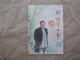 《解放军文艺》1978年 第10期