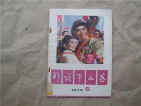《解放军文艺》1979年 第6期