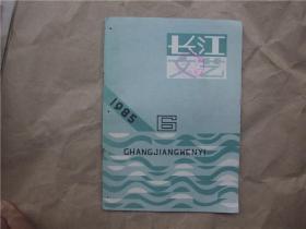 《长江文艺》1985年 第6期