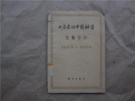 《十年来的中国科学》