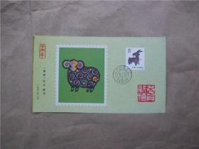 1991年《集邮》杂志夹送生肖贺年片 贴T159羊年 生肖羊邮票 A
