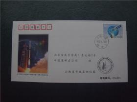 PFTN·HT—13 长征四号乙运载火箭发射中国资源二号第二颗卫星纪念封M