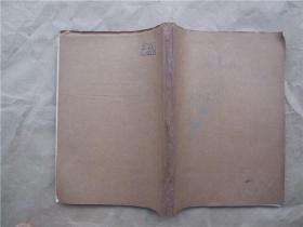 《文化通讯》1983年 第1— 6期(含1983年1、2期增刊)合订本
