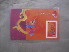香港邮票  庚辰 龙年无齿小型张