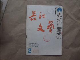 《长江文艺》1985年 第2期