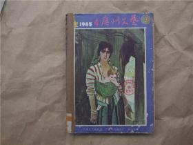 《广州文艺》1985年 第4—6期 合订本
