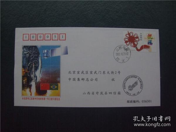 PFTN·KJ—5《中国科学院建院55周年》纪念封