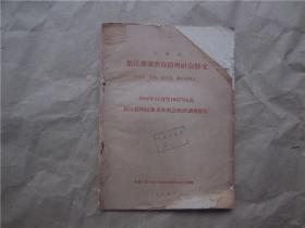 云南省怒江傈僳族自治州社会情况(傈僳、怒族、独龙族调查材料之二)1956年12月至1957年6月贡山县四区独龙族社会经济调查报告