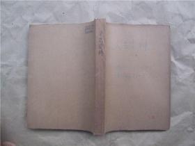 《文艺资料》1982年 第6、7期+1983年 第1、3、4、5、6期 合订本