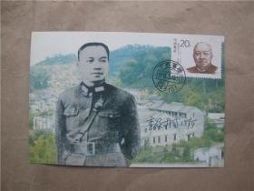 1993—8李济深极限片(李济深女儿李莜桐签名)A