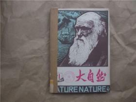 《大自然》1982年 第1—4期全年(季刊)合订本