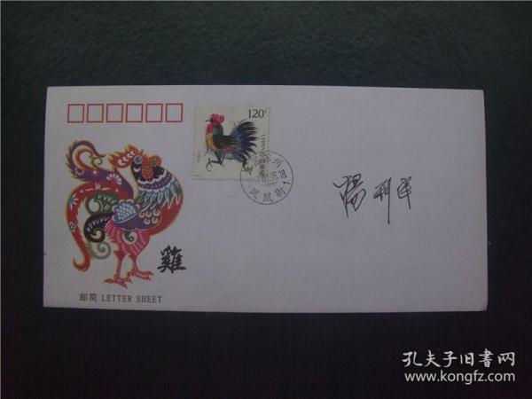 邮简(杨利民签名)