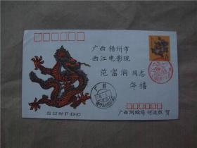 T124 龙年邮票 首日实寄封【壮汉双文字大日戳】