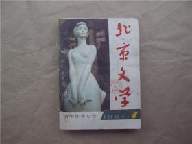 《北京文学》1984年 第7—12期  合售
